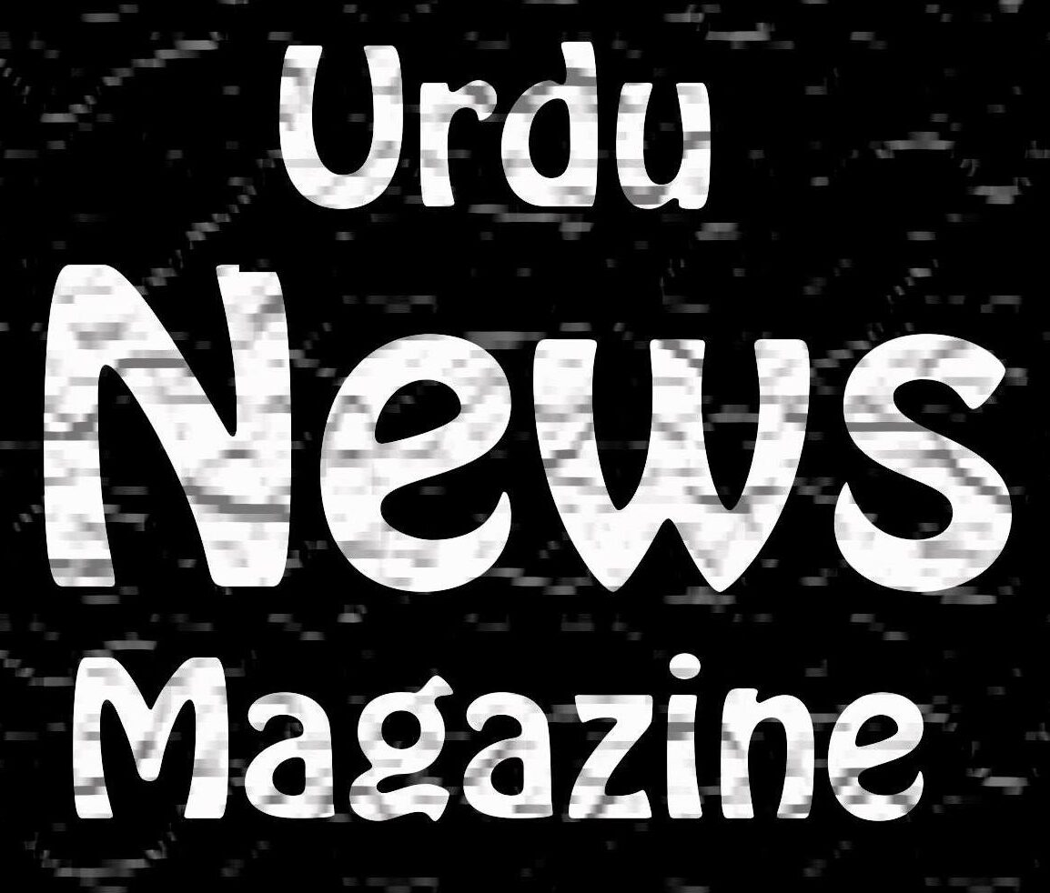Urdu News Magazine